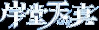 Channel Logo - Kishido Temma 01.png