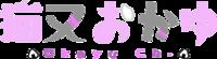 Channel Logo - Nekomata Okayu 01.png