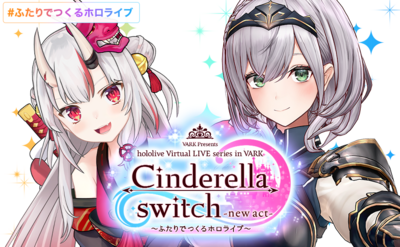 Cinderella switch -new act- vol. 2.png